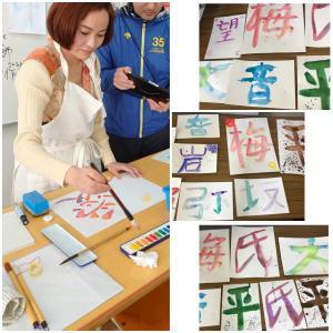 中学校の特別支援学級でのカラフル書道の授業
