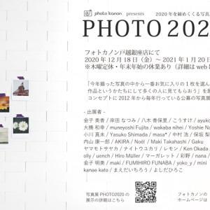 フォトカノン戸越銀座店 写真展「PHOTO2020」