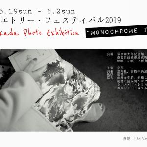 "Ken Okada Photo Exhibition ""MONOCHROME TRIP"""