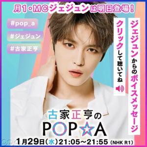 【POP★A】ジェジュンからボイスメッセージ(明日29日は新年初登場の月1・MC )
