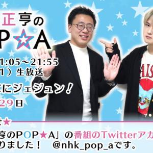 【7月29日 #pop_a】ジェジュン 韓国からリモート生出演「ジェジュンのおうち探検!」