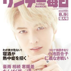 【7月28日発売】ジェジュン表紙「サンデー毎日」8月9日号