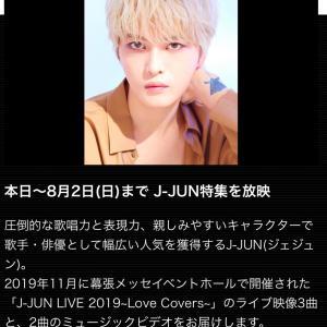 【ユニカビジョン】ジェジュン 7月27日~8月2日(日)まで J-JUN特集放映