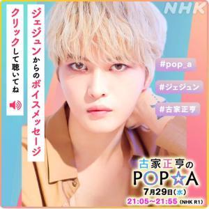 【7月29日POP★A】ジェジュンからのメッセージ(7/28公開)