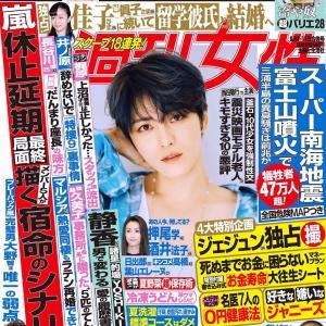 ジェジュン (eskey_choi  IG) JJ X ESKEY⠀#週刊女性