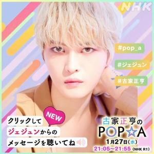 【今夜9時5分】ジェジュン「古家正亨のPOP★A」NHKラジオ第1