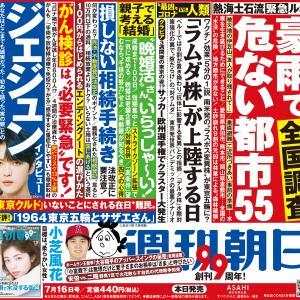 ジェジュン「週刊朝日2021年7/16号」