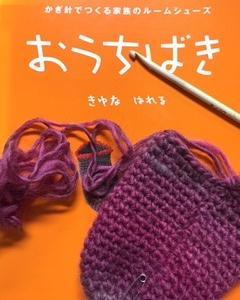 毛糸の靴下を編む〜その2