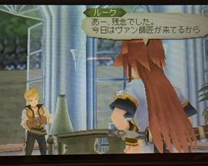 TOA(テイルズオブジアビス)3DS版の記録〜その2