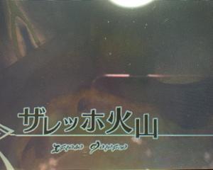 TOA(テイルズオブジアビス)3DS版の記録〜その14