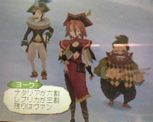 TOA(テイルズオブジアビス)3DS版の記録〜その15