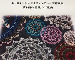 シシカスさんで、作品展があるヨ(*´ω`*)