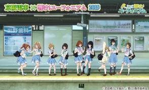 【京阪電鉄】開催延期としていた「京阪電車×響け!ユーフォニアム2019」コラボ企画を実施(2019.11.1~)