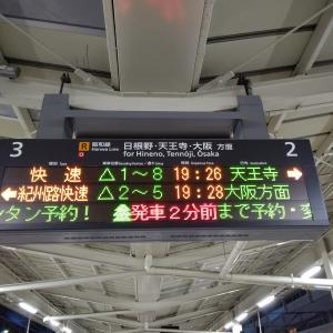 JR和歌山駅のLED発車案内表示を撮影。クリスマスツリーや鏡餅が流れてきました(2019.12.10)