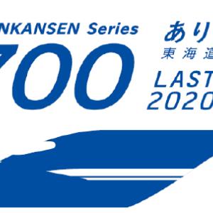 【JR東海】東海道新幹線700系引退イベント等を発表。最終走行列車は2020年3月8日(日)運行