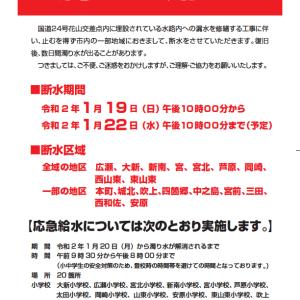 【JR西日本】【和歌山電鐵】市内一部区域断水によりトイレ等の使用不可。駅ビル「和歌山MIO」は一部店舗臨時休業(2020.1.19・22時~1.22・22時)