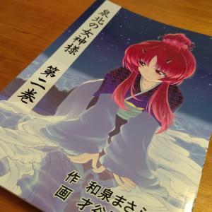 【こみっくトレジャー35】泉北の女神様 第二巻