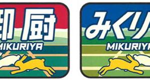 【JR東海】御厨(みくりや)駅開業に併せて特急「御厨」を運転(2020.3.28限り)