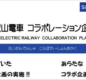【叡山電鉄】まんが・アニメコラボ企画企画の近日再開を発表