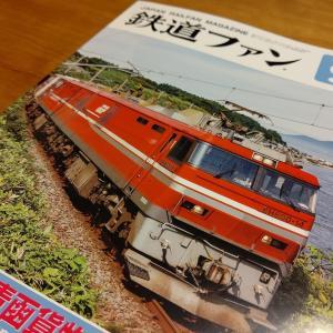 鉄道ファン2020年9月号「特集:青函貨物列車ものがたり」を読む