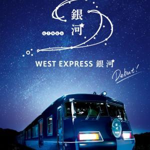 【JR西日本】「WEST EXPRESS 銀河」の運行開始を発表(2020.9.11~)当面は日本旅行の旅行商品に限定して販売へ