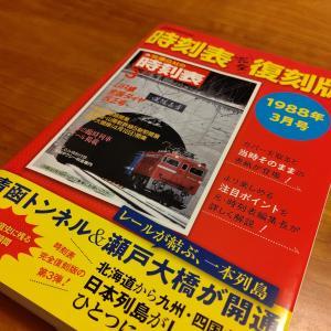 JTB時刻表復刻版1988年3月号を購入する