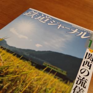 鉄道ジャーナル2020年11月号「特集 関西の流儀」を読む