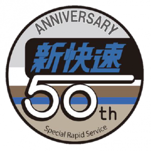 【JR西日本】新快速50周年プロモーション実施を発表(2020.10.1~)ヘッドマークシール掲出・パネル展示・グッズ販売等