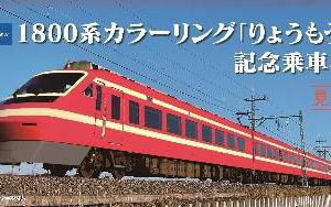 【東武鉄道】200型「りょうもう」を1800型カラーリングに復刻(2021.8.7~)