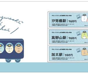 【南海電鉄】「すみっコぐらしの駅入場券」発売(2021.8.1~)