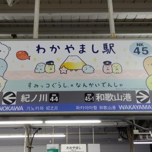 南海電鉄「すみっコぐらし」和歌山市駅コラボ駅名標を見にいく(2021.7.30)