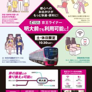 【京王電鉄】「京王ライナー」「Mt.TAKAO号」が土休日に明大前に停車へ(2021.10.30~)