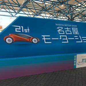【旅の記録】名古屋モーターショーに行ってきた。