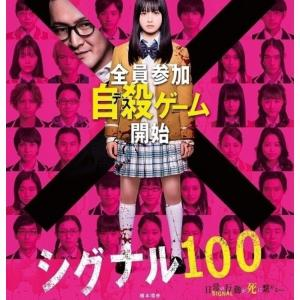 【映画】シグナル100 自殺催眠ゲーム