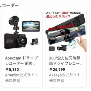 【おすすめ品】用途に応じたドライブレコーダーの購入を2