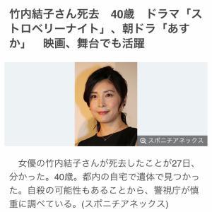 【速報】竹内結子さん死亡
