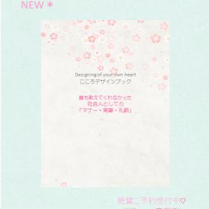 慈温出版から新刊のお知らせです☆