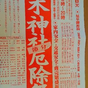 立木神社の節分祭