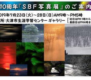 10周年SBF写真展開催のお知らせ