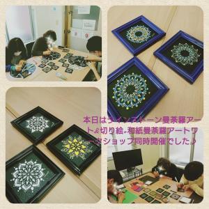 ラインストーン曼荼羅アート&切り絵+和紙を使った曼荼羅アート同時開催しました♪