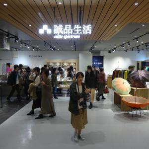 誠品生活 日本橋店