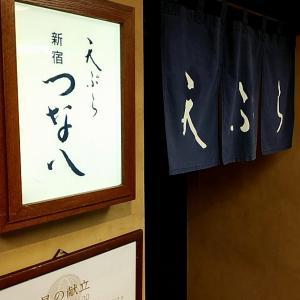 天ぷら屋『新宿つな八』