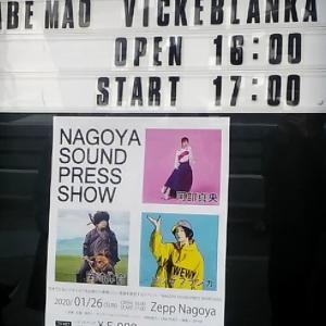名古屋サウンドプレスショー2020