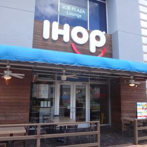 朝食レストラン『アイホップ』