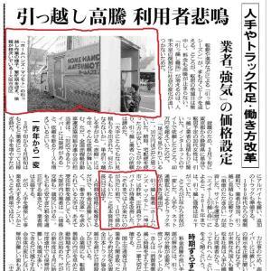 ★メディア情報★朝日新聞にホームハンズが掲載されました!