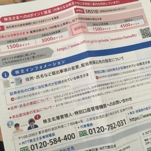 「NTT」の株主特典と三越伊勢丹カード