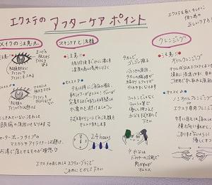 アフターケアのポイント☆パート3
