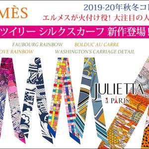 パリHERMESエルメスから大人気の2019秋冬新作ツイリー!販売開始♪ブログ スカーフ