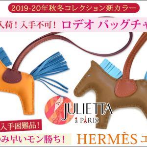 もちろん日本入手不可!パリ・エルメス2019年秋冬ロデオ人気のバッグチャーム入荷♪ブログ