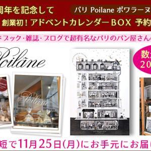 11月12日 創業88年で初めて!ポワラーヌのアドベントカレンダー予約開始!日本初公開♪ブログ